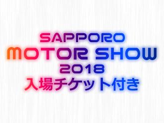 2年に一度の祭典!『札幌モーターショー2018』入場チケット&和洋の朝食ビュッフェ付きプラン