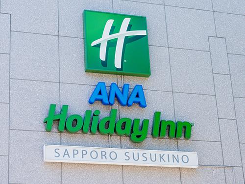 ANAホリディ・イン札幌すすきの