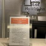 ANAホリデイ・イン札幌すすきの 新北海道スタイル