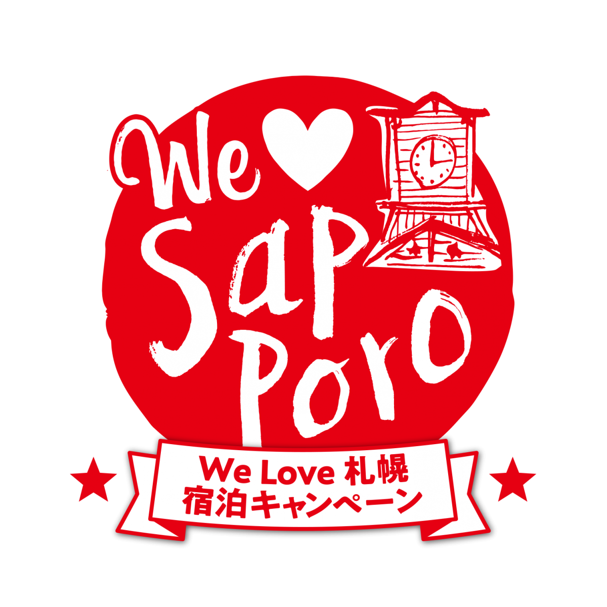 We Love札幌宿泊CPロゴpngデータ